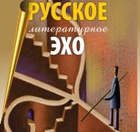 Русское литературное эхо